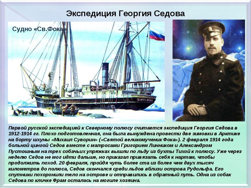 Экспедиция Георгия Седова Судно «Св.Фока» Первой русской экспедицией к Северн...