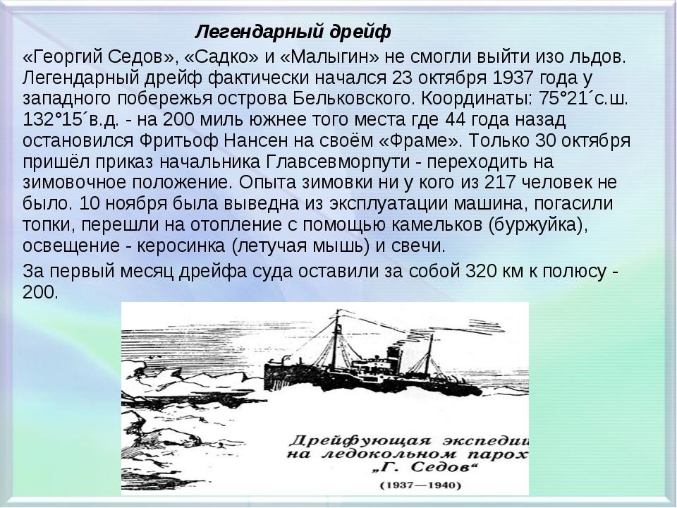 «Георгий Седов», «Садко» и «Малыгин» не смогли выйти изо льдов. Легендарный д...