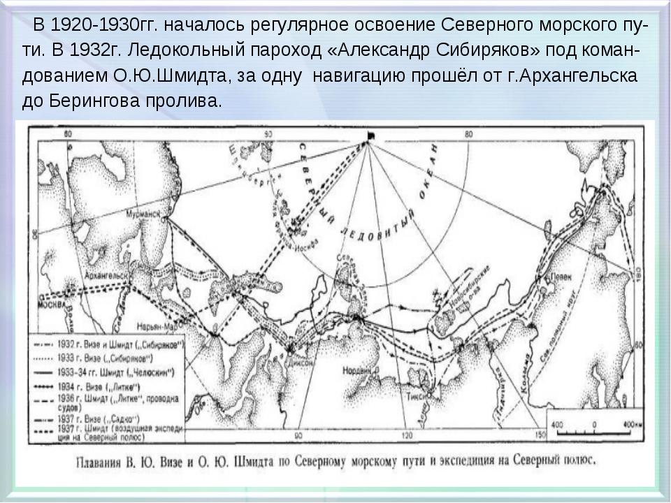 В 1920-1930гг. началось регулярное освоение Северного морского пу- ти. В 193...