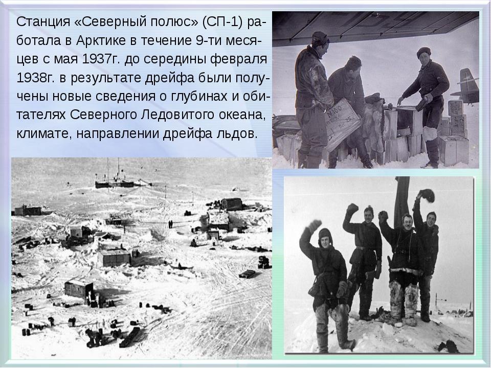 Станция «Северный полюс» (СП-1) ра- ботала в Арктике в течение 9-ти меся- цев...