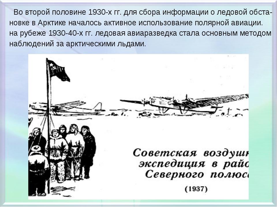 Во второй половине 1930-х гг. для сбора информации о ледовой обста- новке в...