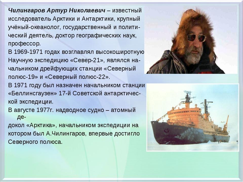 Чилингаров Артур Николаевич – известный исследователь Арктики и Антарктики, к...