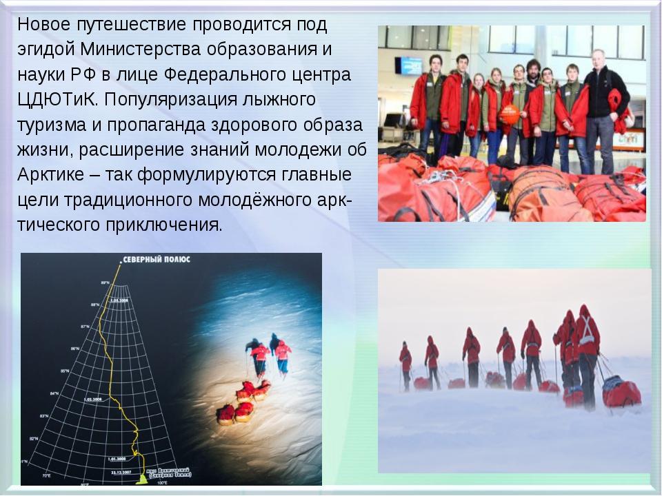 Новое путешествие проводится под эгидой Министерства образования и науки РФ в...