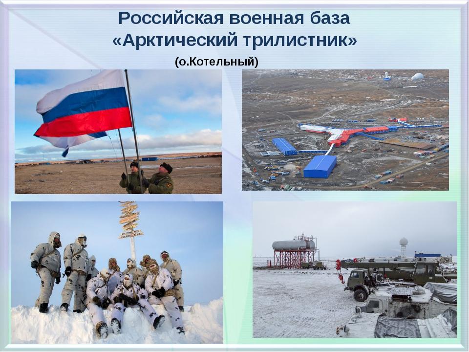 Российская военная база «Арктический трилистник» (о.Котельный)