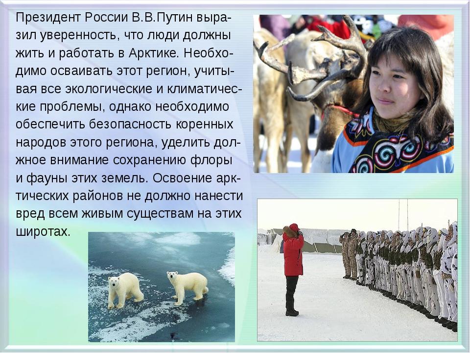 Президент России В.В.Путин выра- зил уверенность, что люди должны жить и рабо...