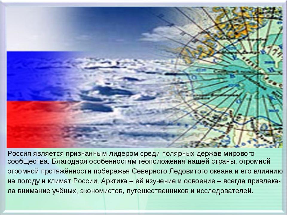 Россия является признанным лидером среди полярных держав мирового сообщества....
