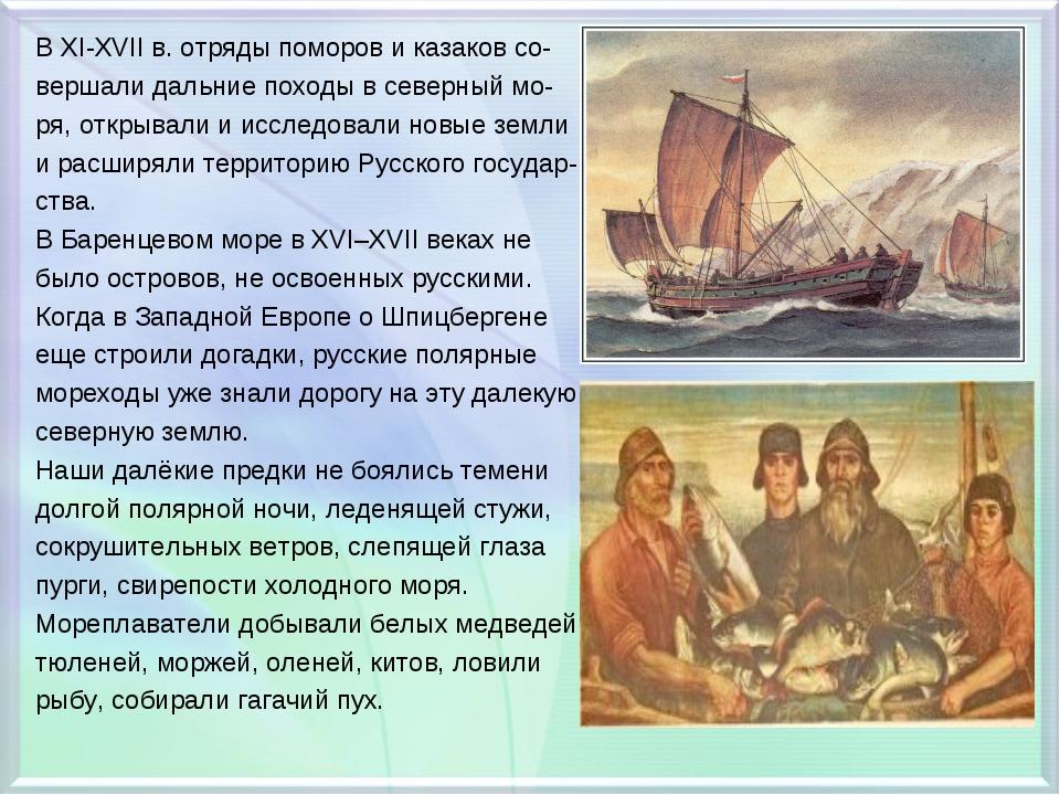 В XI-XVII в. отряды поморов и казаков со- вершали дальние походы в северный м...