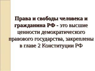 Права и свободы человека и гражданина РФ - это высшие ценности демократическо