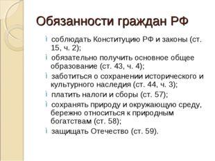 Обязанности граждан РФ соблюдать Конституцию РФ и законы (ст. 15, ч. 2); обяз