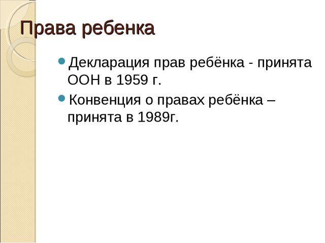 Права ребенка Декларация прав ребёнка - принята ООН в 1959 г. Конвенция о пра...