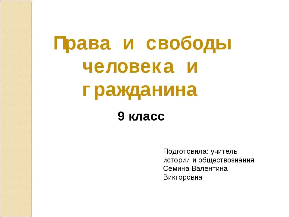 Права и свободы человека и гражданина 9 класс Подготовила: учитель истории и...