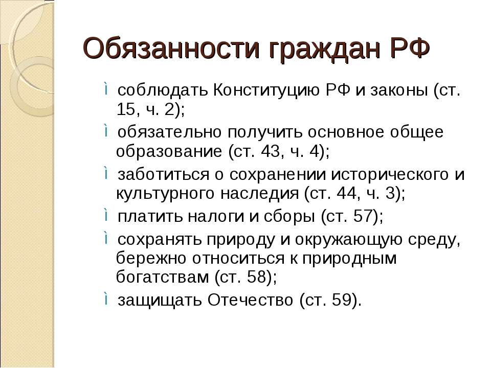 Обязанности граждан РФ соблюдать Конституцию РФ и законы (ст. 15, ч. 2); обяз...