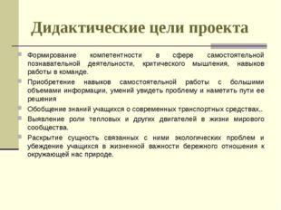 Дидактические цели проекта Формирование компетентности в сфере самостоятельно
