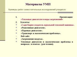 Материалы УМП 1. Презентация: «Тепловые двигатели и виды загрязнений» 2. Букл