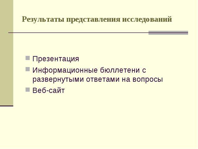 Результаты представления исследований Презентация Информационные бюллетени с...
