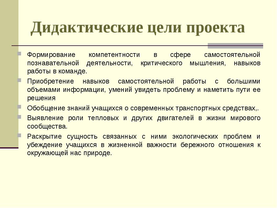 Дидактические цели проекта Формирование компетентности в сфере самостоятельно...