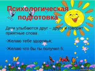 Дети улыбаются друг – другу и говорят приятные слова. Желаю тебе здоровья; Ж
