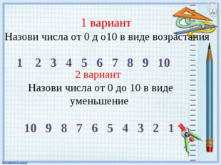 1 вариант Назови числа от 0 д о10 в виде возрастания 1 2 3 4 5 6 7 8 9 10 2 в