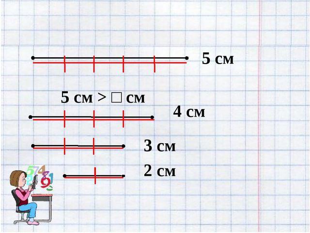 5 см 5 см > □ см 4 см 3 см 2 см