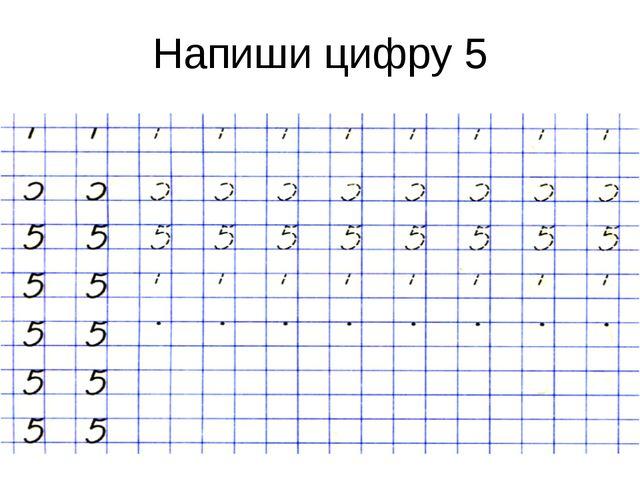 Напиши цифру 5 правильно.