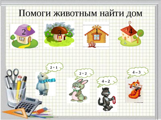 Помоги животным найти дом 2 3 1 4 2 + 1 2 + 2 4 – 2 4 – 3
