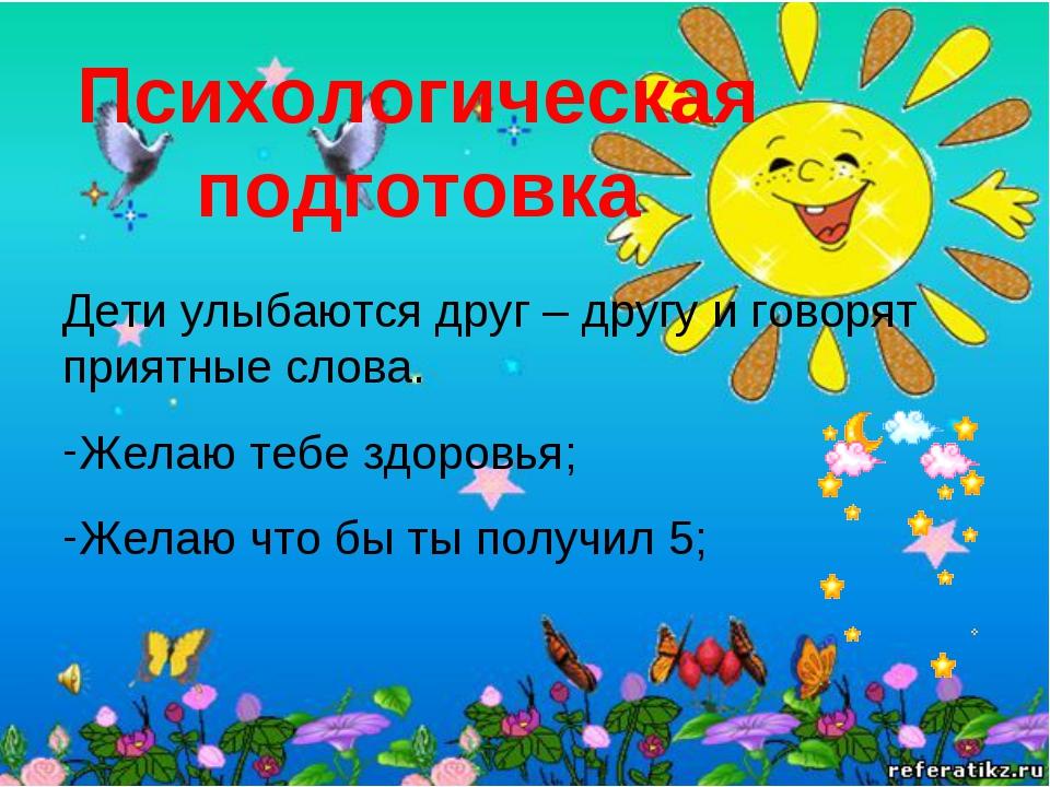 Дети улыбаются друг – другу и говорят приятные слова. Желаю тебе здоровья; Ж...