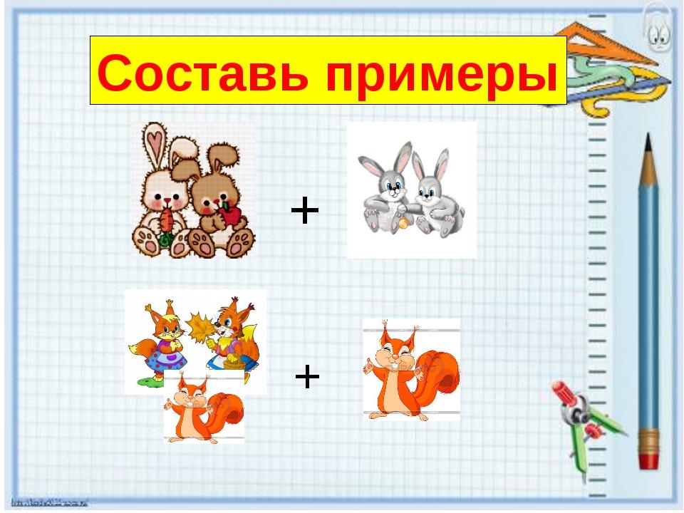 Составь примеры + +
