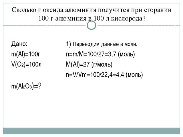 Сколько г оксида алюминия получится при сгорании 100 г алюминия в 100 л кисло...