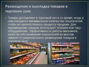 Товары доставляют в торговый зал в то время, когда в нем находится минимально