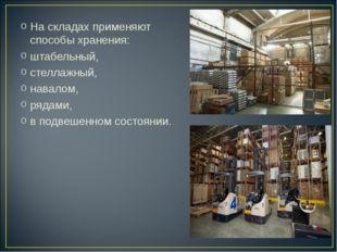 На складах применяют способы хранения: штабельный, стеллажный, навалом, рядам