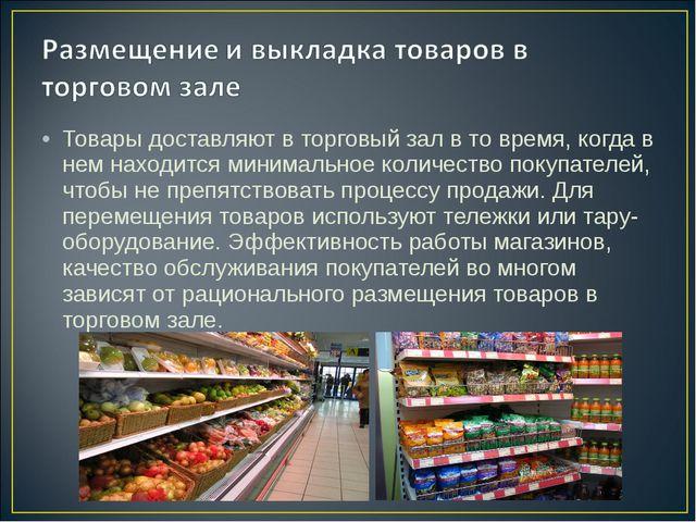 Товары доставляют в торговый зал в то время, когда в нем находится минимально...
