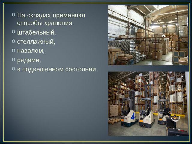 На складах применяют способы хранения: штабельный, стеллажный, навалом, рядам...