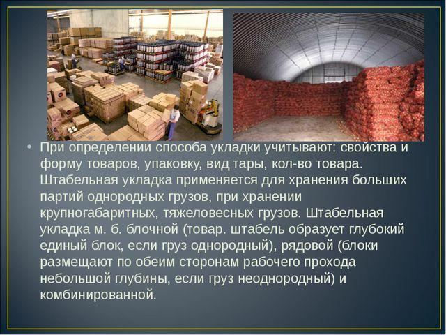 При определении способа укладки учитывают: свойства и форму товаров, упаковку...