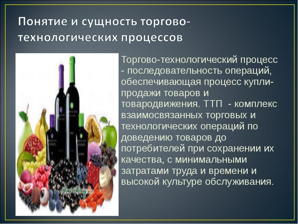 Торгово-технологический процесс - последовательность операций, обеспечивающая...