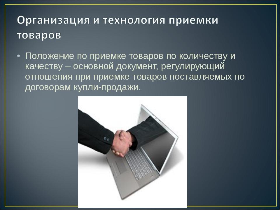 Положение по приемке товаров по количеству и качеству – основной документ, ре...