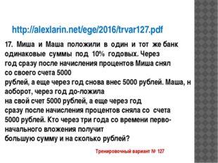 http://alexlarin.net/ege/2016/trvar127.pdf 17. Миша и Маша положили в о
