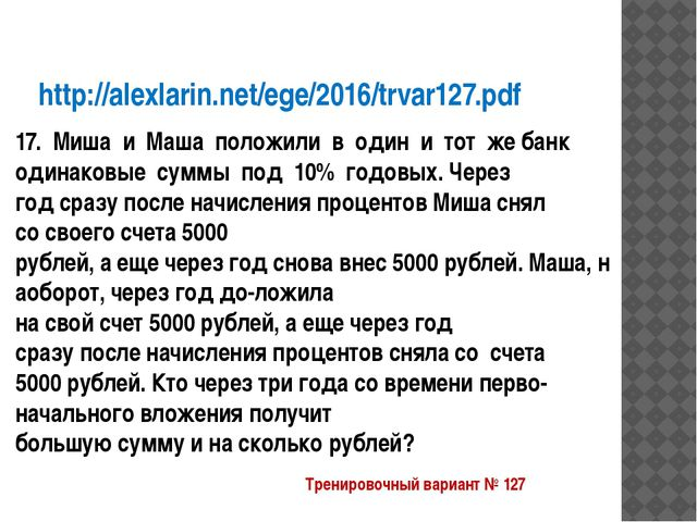 http://alexlarin.net/ege/2016/trvar127.pdf 17. Миша и Маша положили в о...