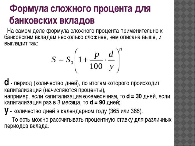 Формула сложного процента для банковских вкладов На самом деле формула сложно...