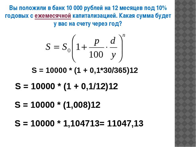 Вы положили в банк 10 000 рублей на 12 месяцев под 10% годовых с ежемесячной...