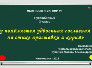 МБОУ «СОШ № 27» НМР РТ Русский язык 3 класс «Почему появляется удвоенная согл