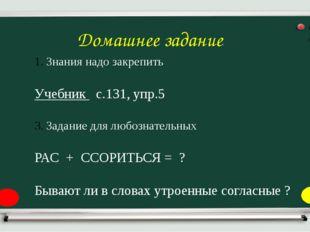 Домашнее задание Знания надо закрепить Учебник с.131, упр.5 Задание для любоз