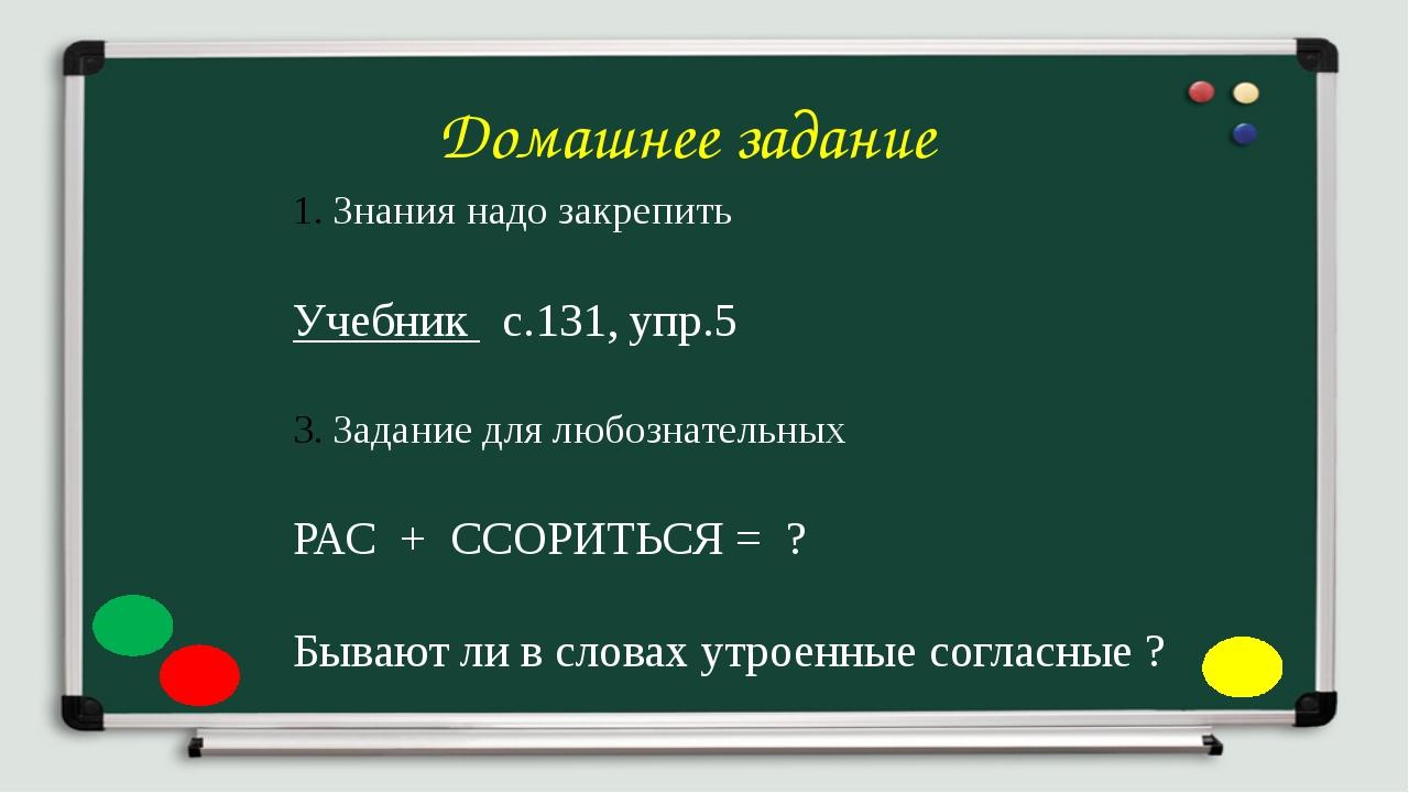 Домашнее задание Знания надо закрепить Учебник с.131, упр.5 Задание для любоз...