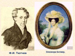 Элеонора Ботмер,