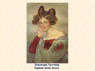 Элеонора Тютчева первая жена поэта.