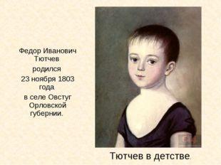 Федор Иванович Тютчев родился 23 ноября 1803 года в селе Овстуг Орловской гу