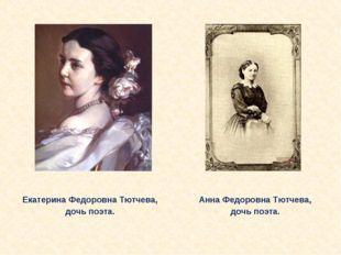 Екатерина Федоровна Тютчева, дочь поэта. Анна Федоровна Тютчева, дочь поэта.