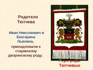 Герб рода Тютчевых Родители Тютчева Иван Николаевич и Екатерина Львовна, прин