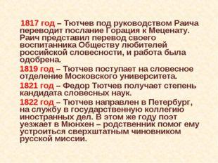 1817 год – Тютчев под руководством Раича переводит послание Горация к Мецен