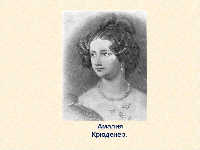 Амалия Крюденер.