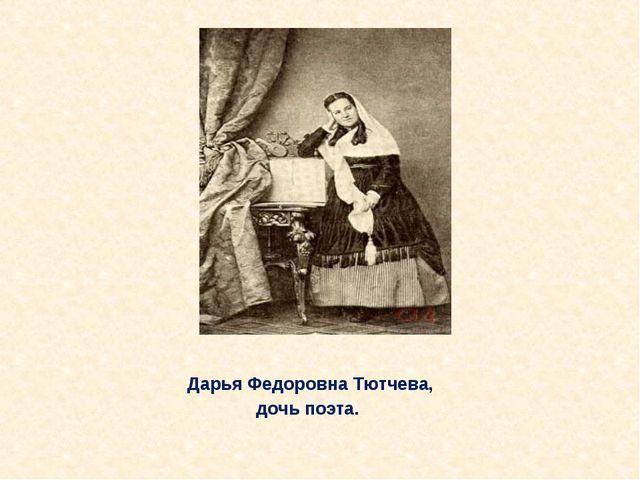 Дарья Федоровна Тютчева, дочь поэта.